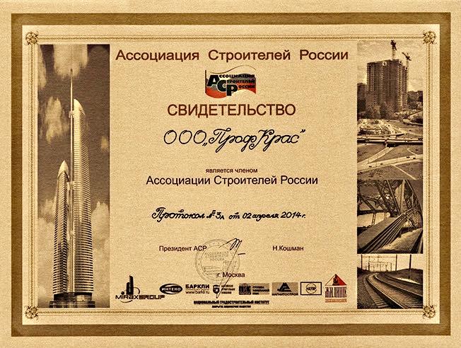 Свидетельство о членстве в Ассоциации Строителей России